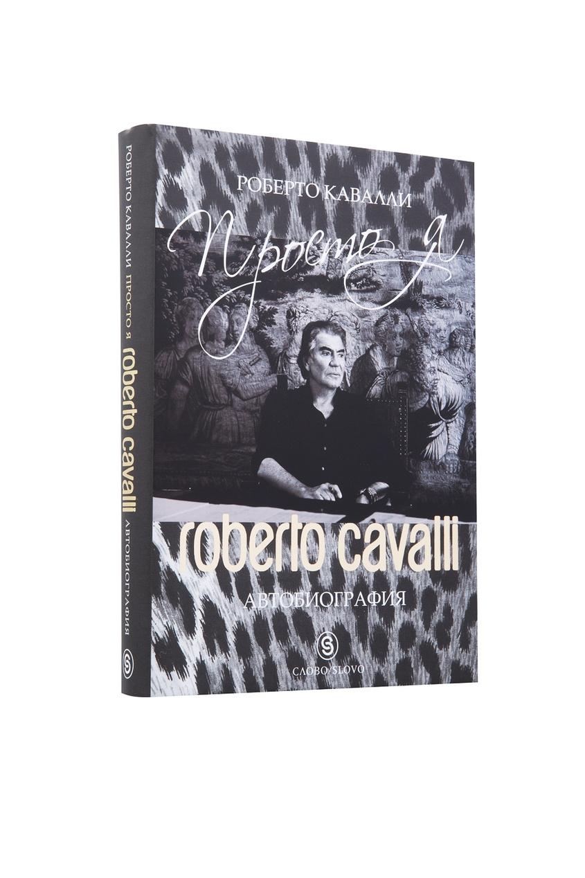 Роберто Кавалли. Просто я. Автобиография.