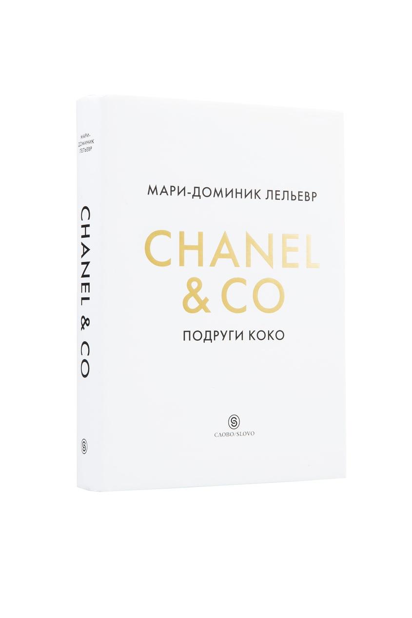 Мари-Доминик Лельевр. Chanel & Co: подруги Коко