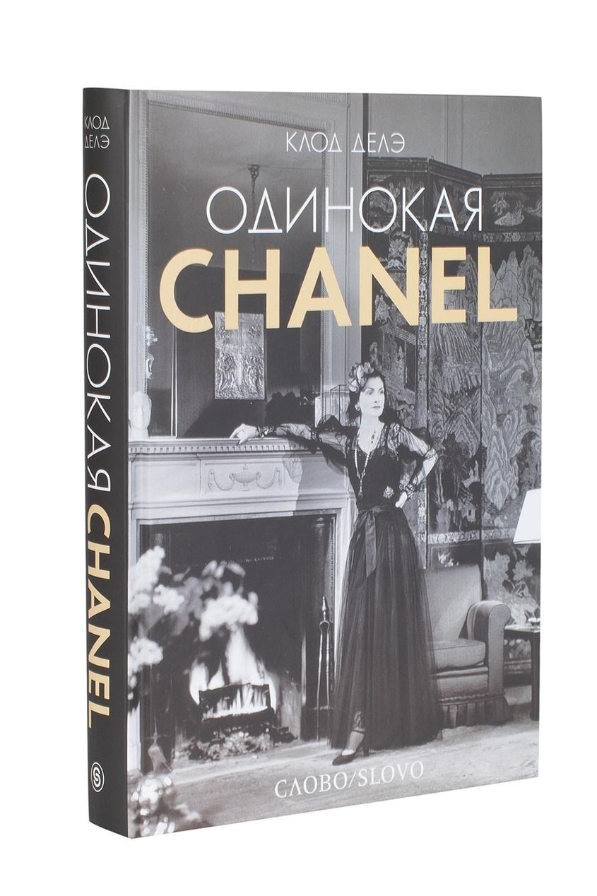 Делэ Клод. Одинокая Шанель