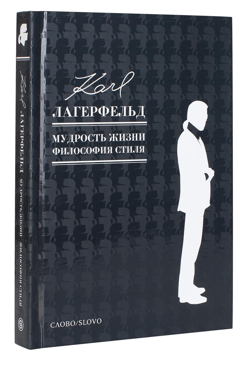 Карл Лагерфельд. Мудрость жизни. Философия стиля