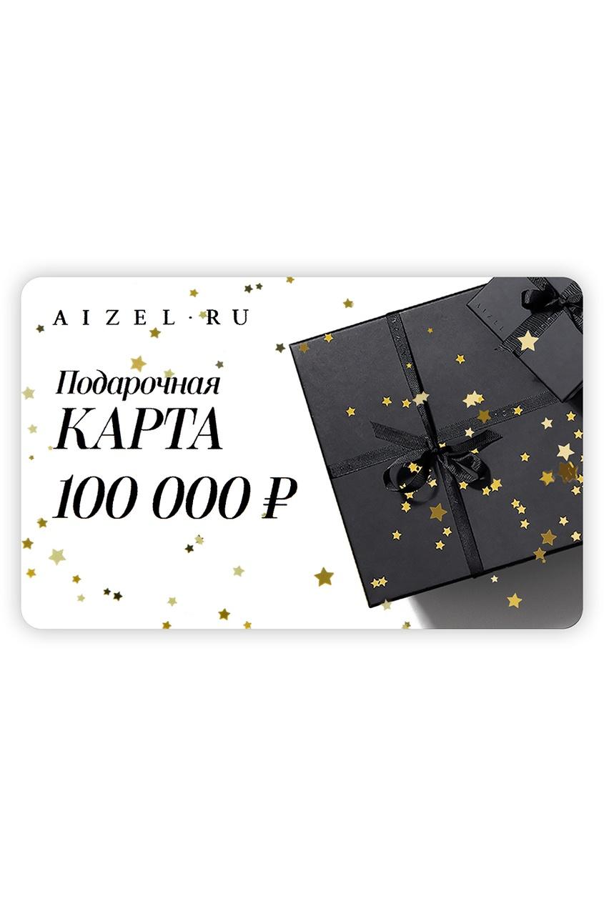 Сертификат 100000