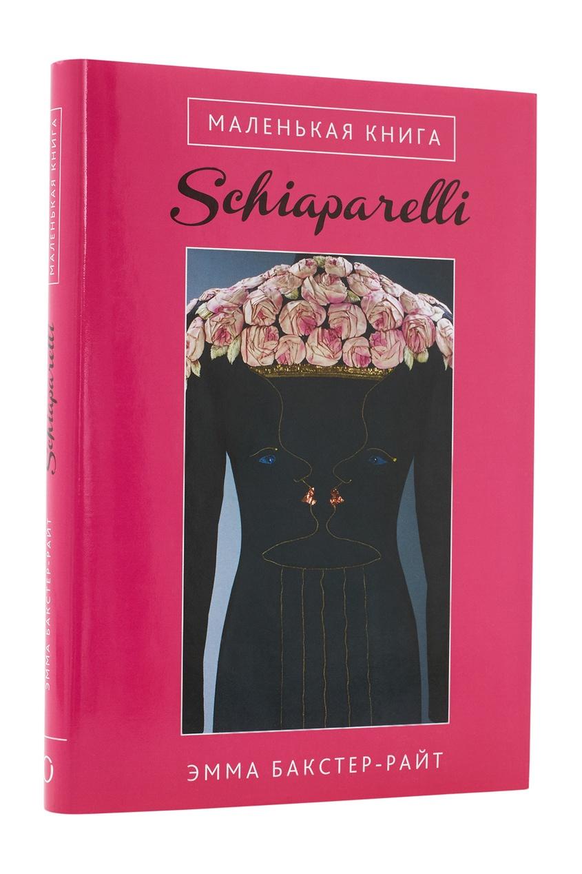 мале-нькая-книга-schiaparelli