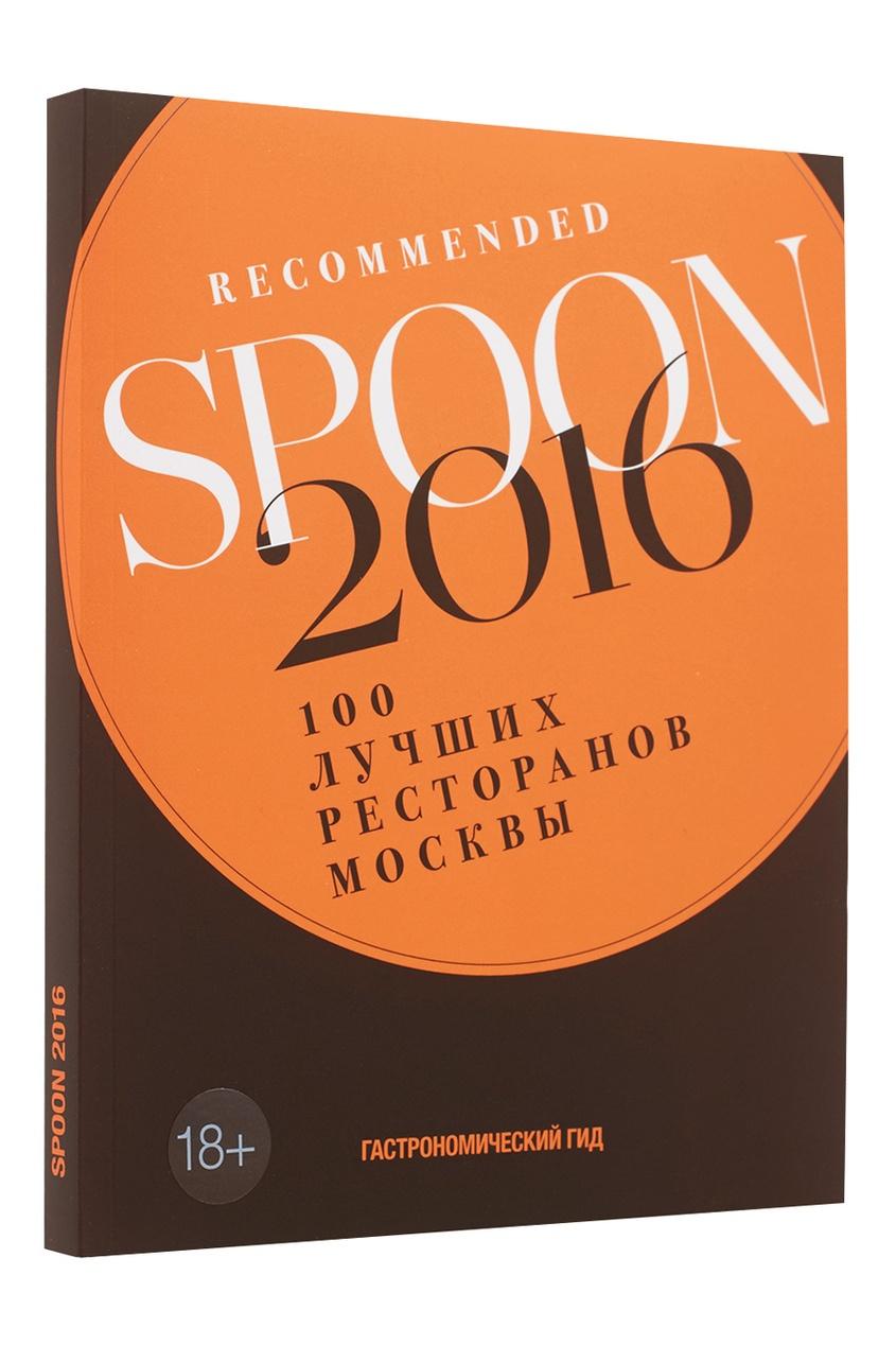 Гид по ресторанам Москвы Spoon Guide 2016