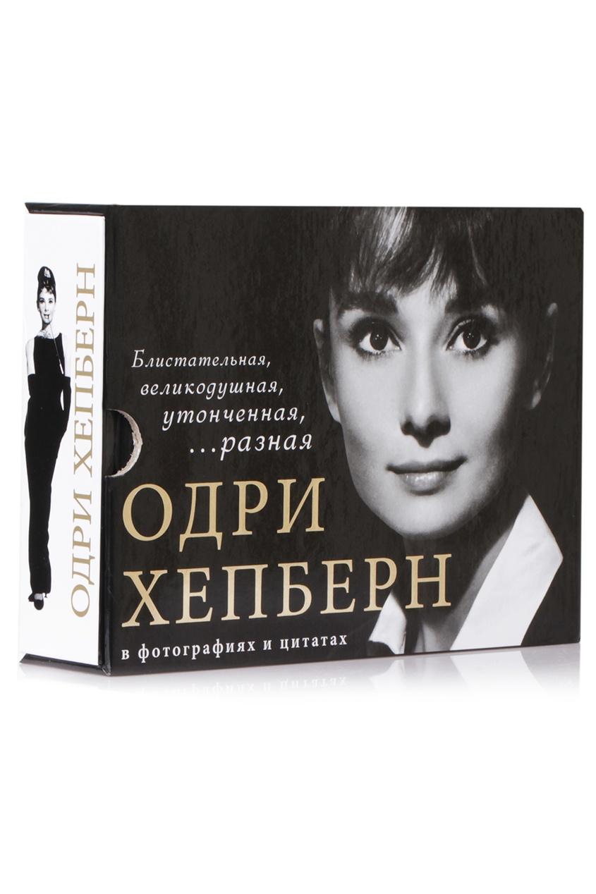 Одри Хепберн в фотографиях и цитатах