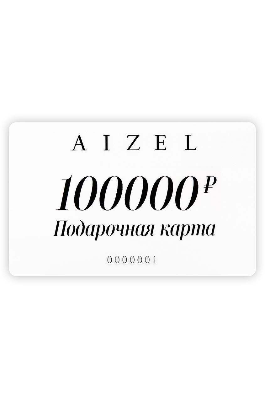 Aizel Подарочная карта 100000 митсубиси аутлендер с пробегом свердловске цена 100000 до 200000