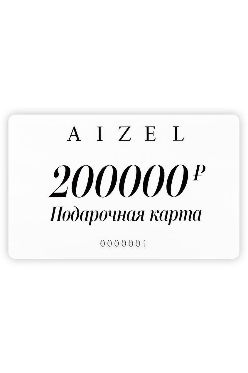 Aizel Подарочная карта 200000 митсубиси аутлендер с пробегом свердловске цена 100000 до 200000
