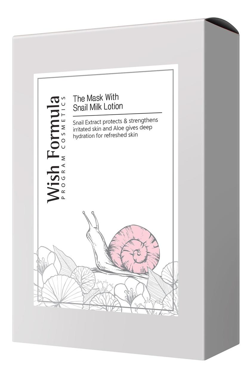 Маска с экстрактом муцина улитки Snail Milk Lotion Mask, 26 ml x 10 шт