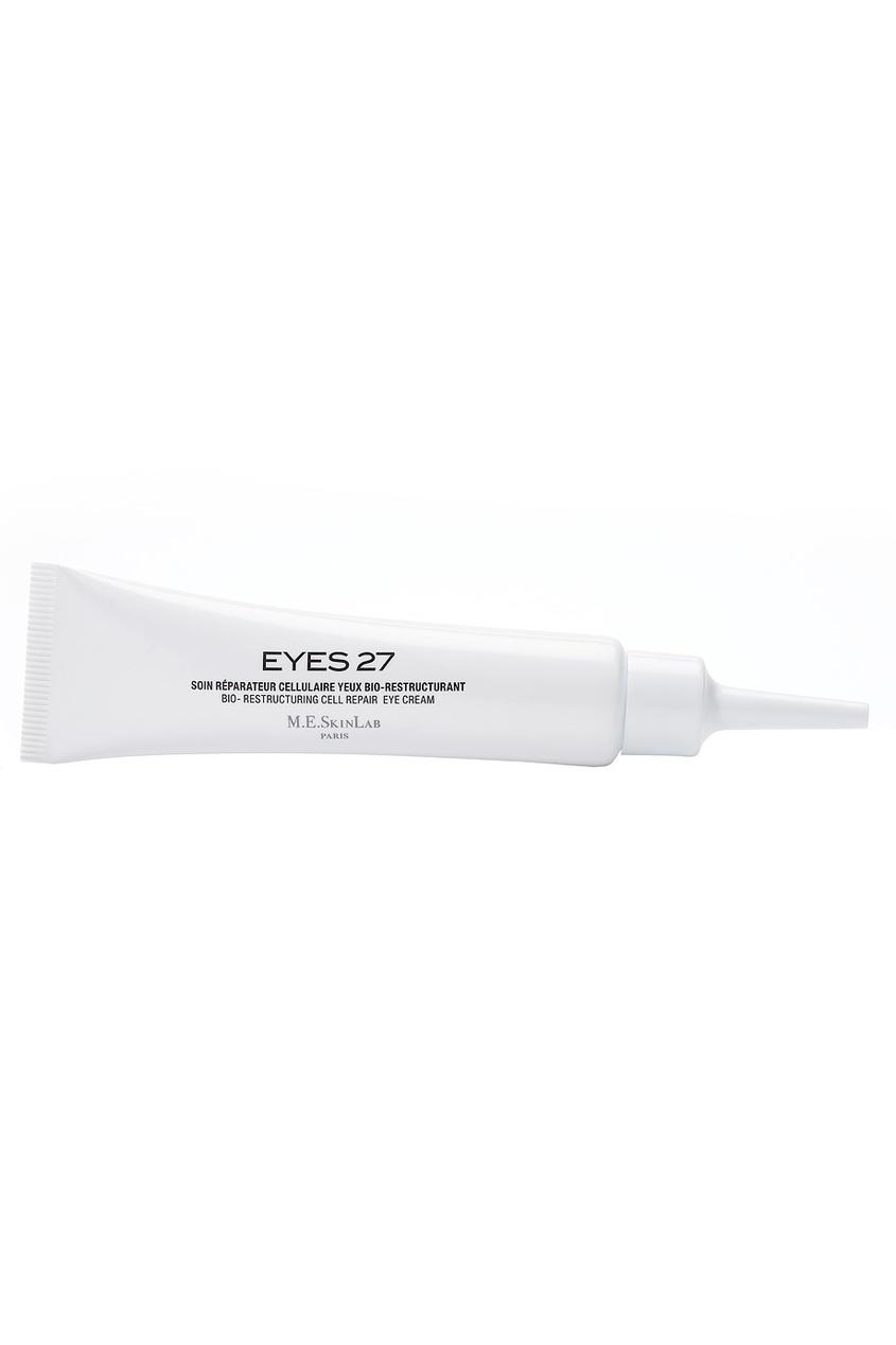 Cosmetics 27 Восстанавливающий крем для зоны вокруг глаз Eyes 27 15ml cosmetics 27 био восстанавливающий крем eyes 27 для области вокруг глаз 15 мл