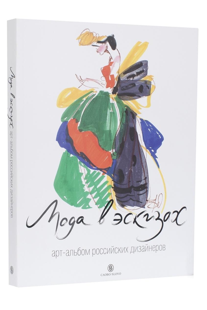 Мода в эскизах. Арт-альбом российских дизайнеров