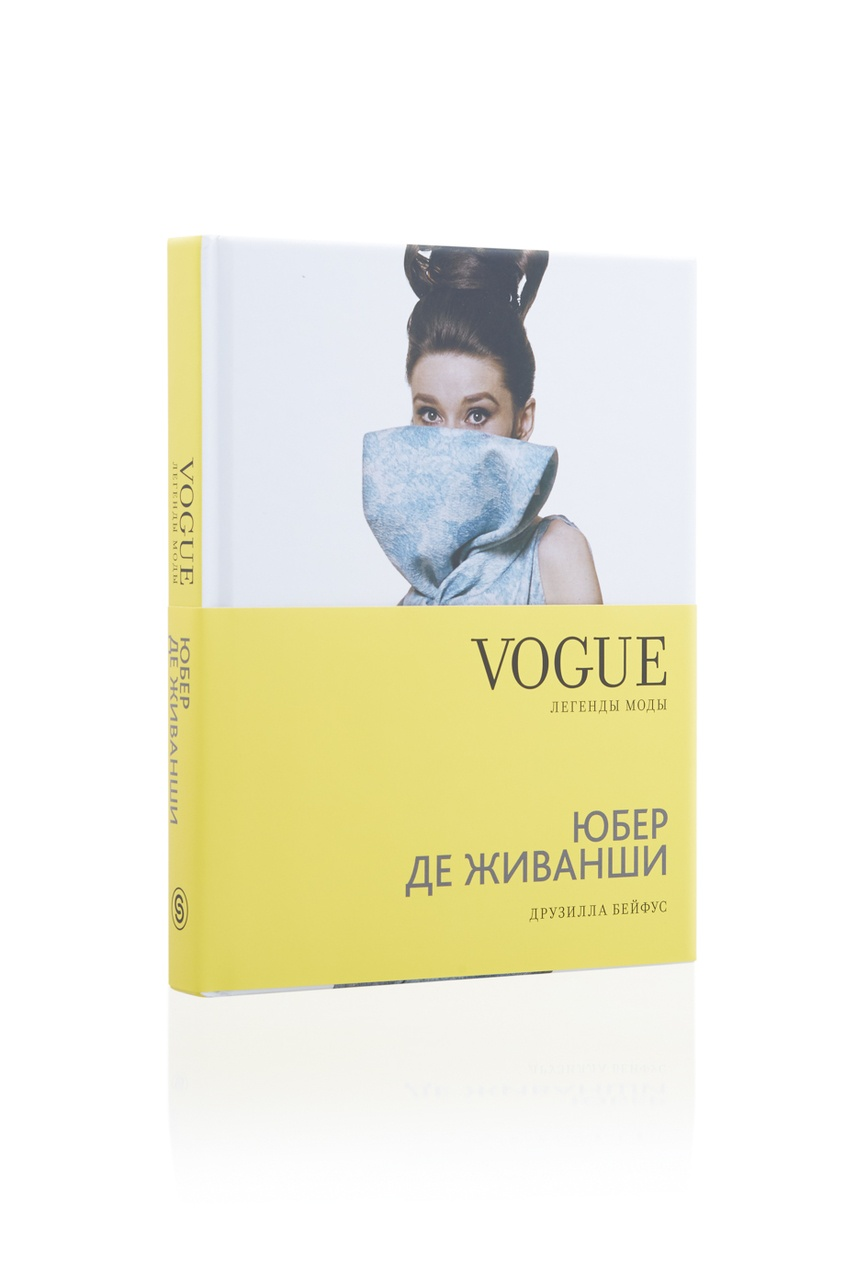 Бейфус Друзилла. Vogue on: Юбер де Живанши