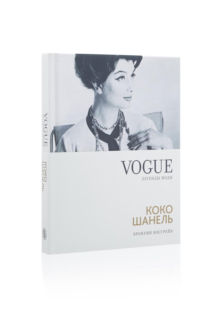 Бронуин Косгрейв. Vogue on: Коко Шанель