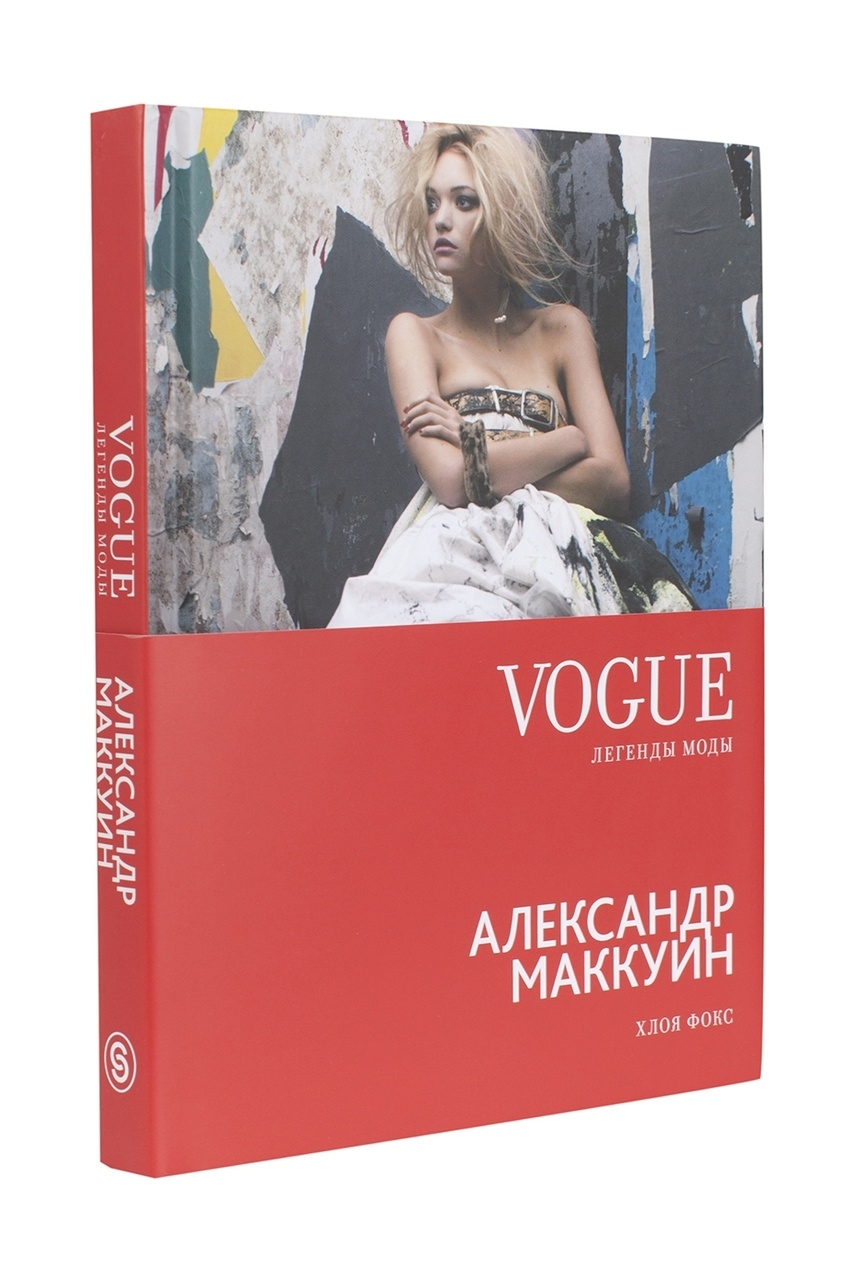 Хлоя Фокс. Vogue on: Александр МакКуин