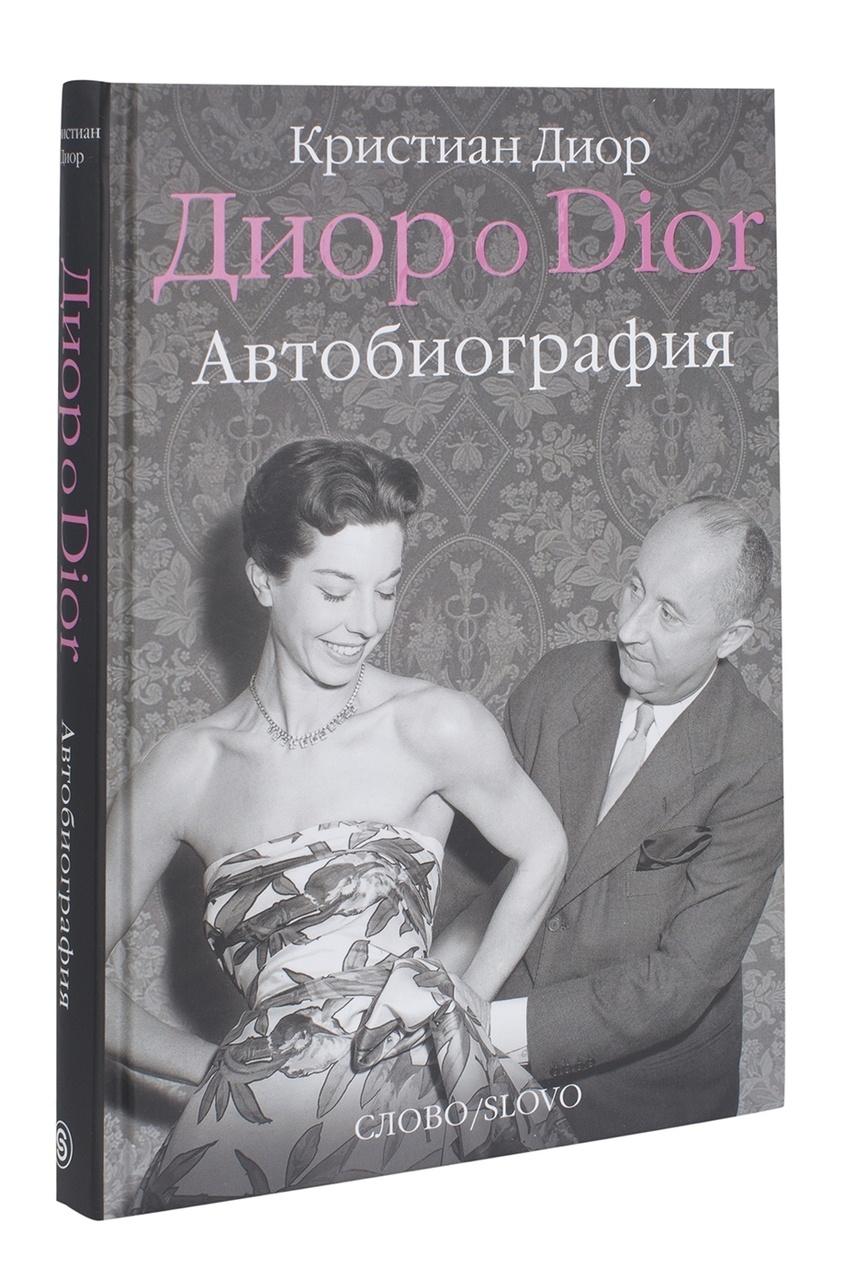 Диор о Doir. Автобиография