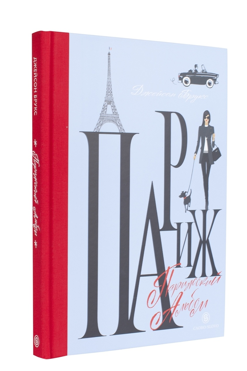 Д. Брукс. Парижский альбом