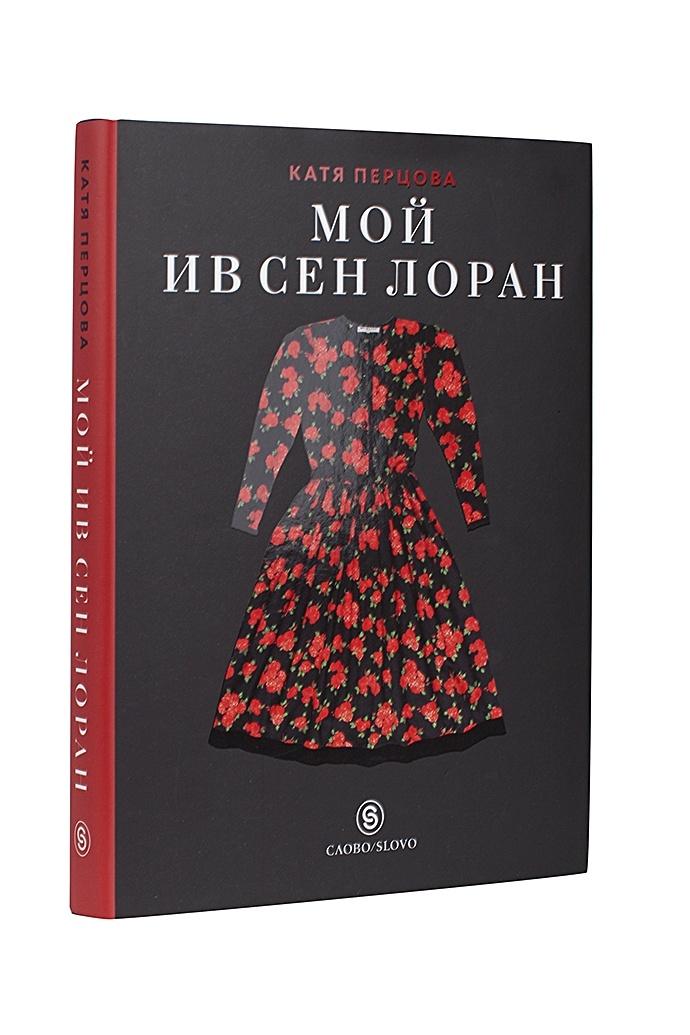 Перцова К. Мой Ив Сен Лоран